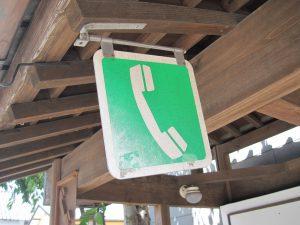 電話:山鹿市