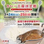 KUMAMOTOカレー王座決定戦2018