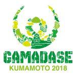 GAMADASE KUMAMOTO 2018 ~熊本復興祭~