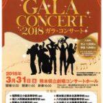九州高校選抜ガラ・コンサート2018