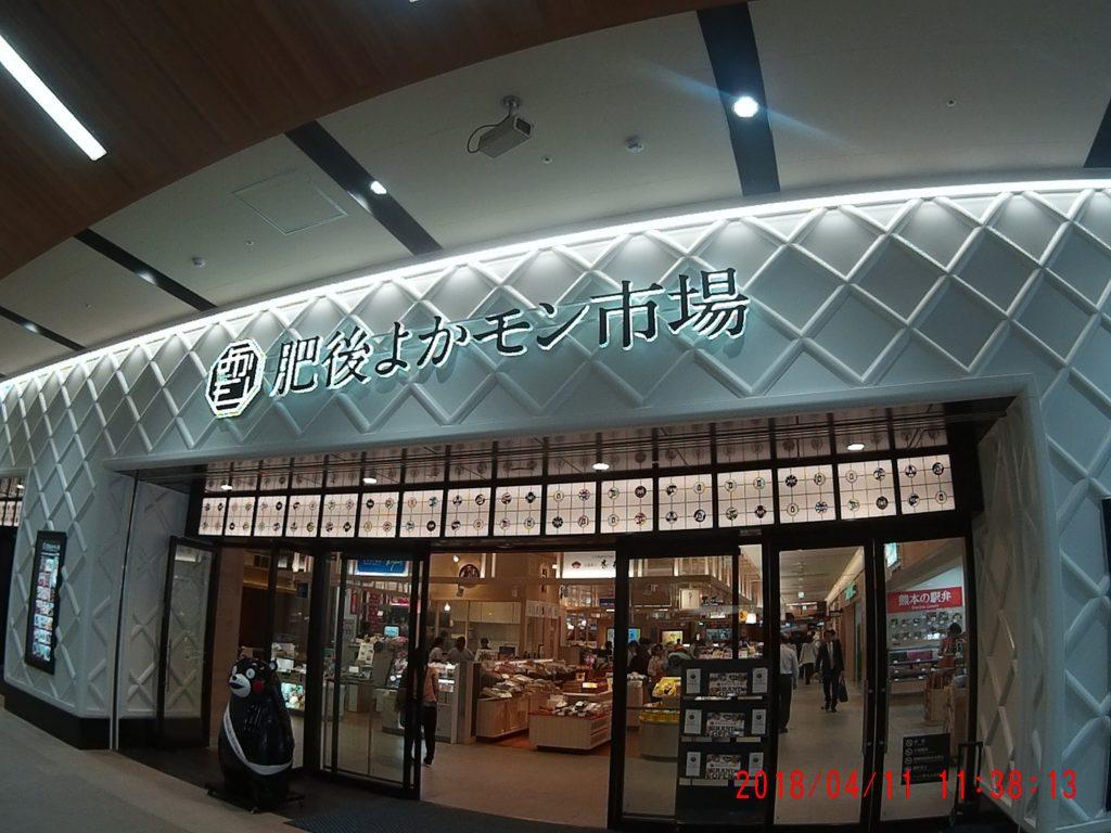 肥後よかモン市場・熊本駅