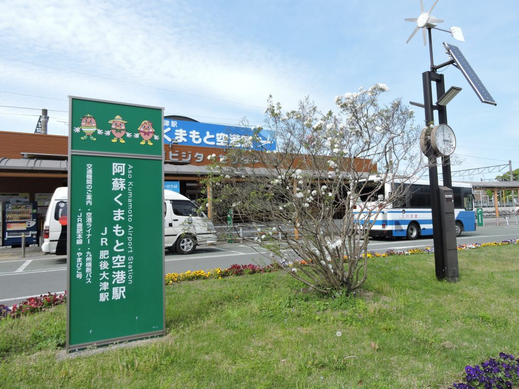 JR肥後大津駅阿蘇くまもと空港駅