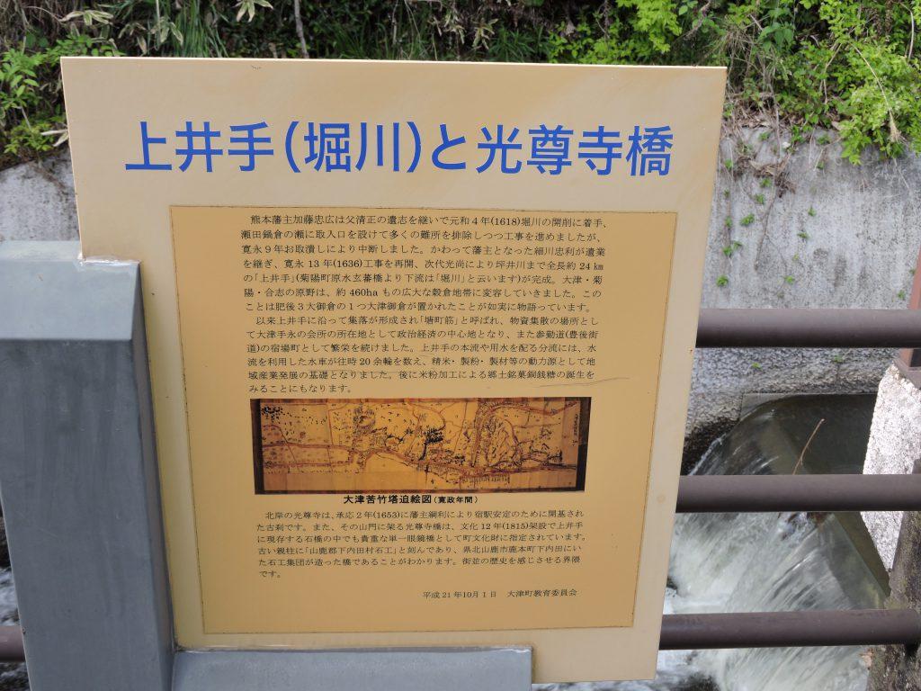 光尊寺橋(大津町)