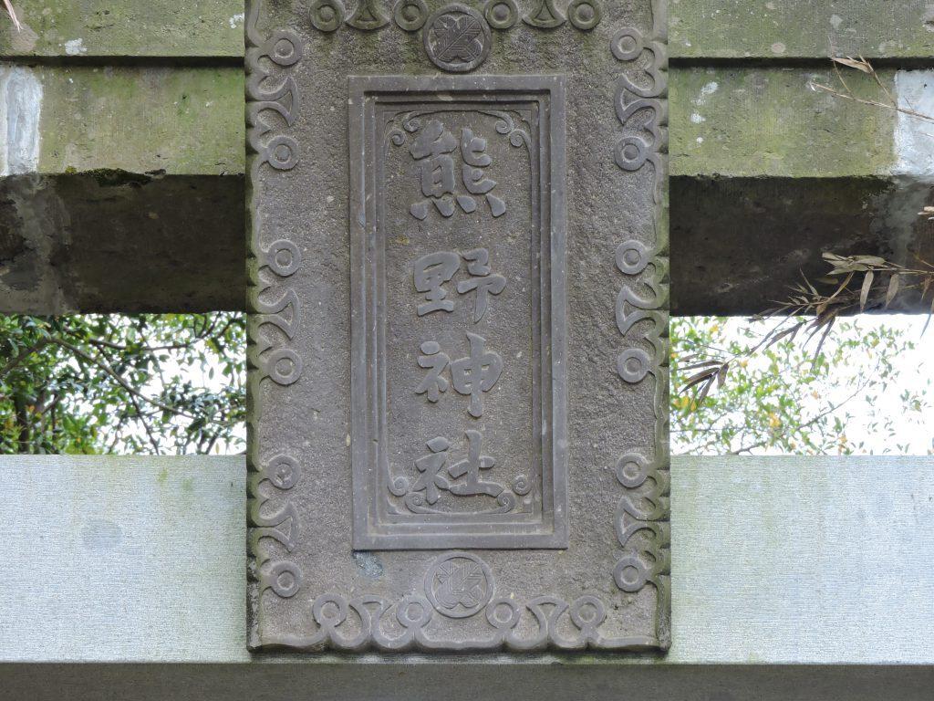 田原熊野神社(田原坂)
