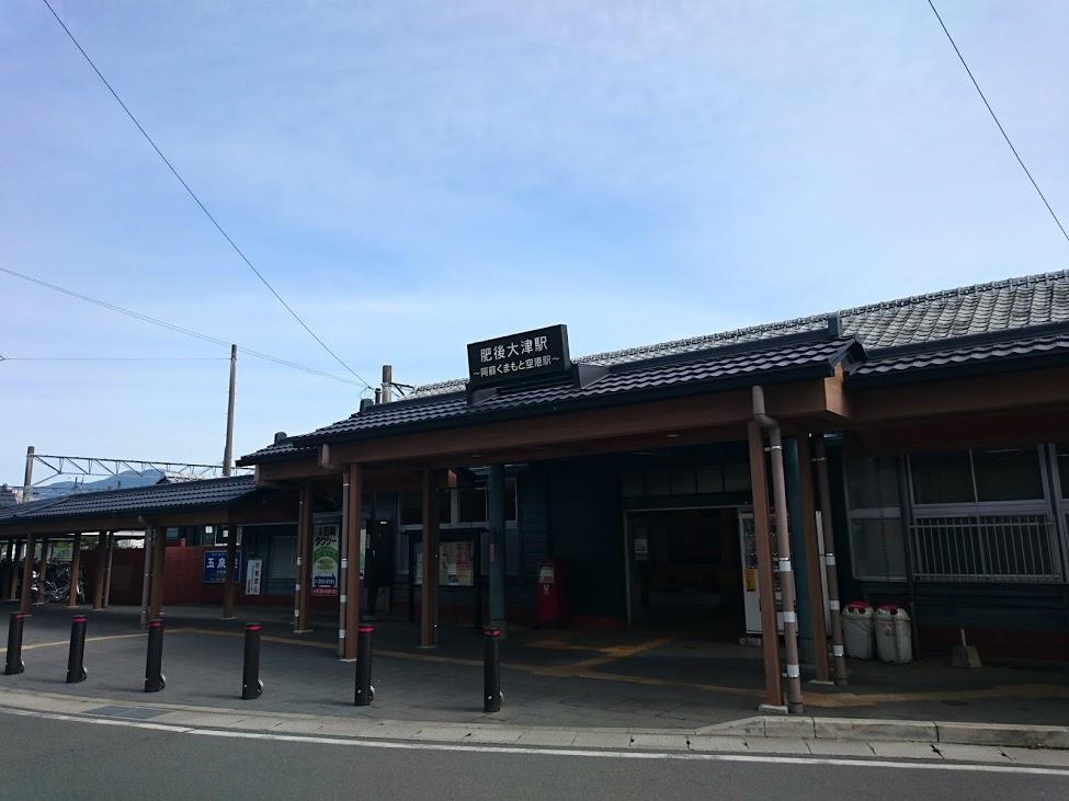 JR肥後大津駅