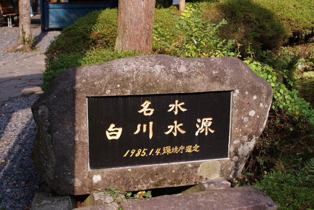白川水源(南阿蘇村)