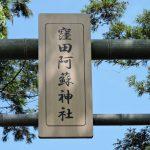 窪田阿蘇神社(大津町)