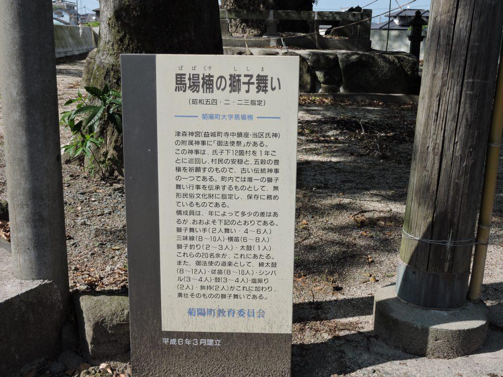 一丁畑天神社(菊陽町)