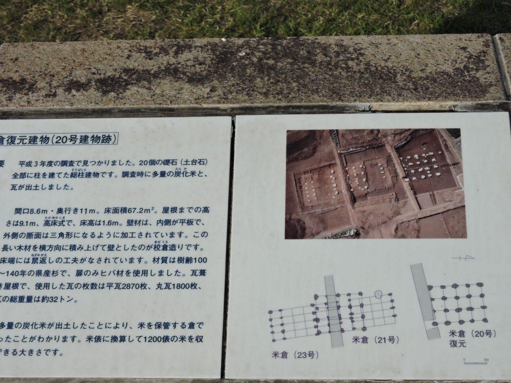鞠智城(山鹿市)