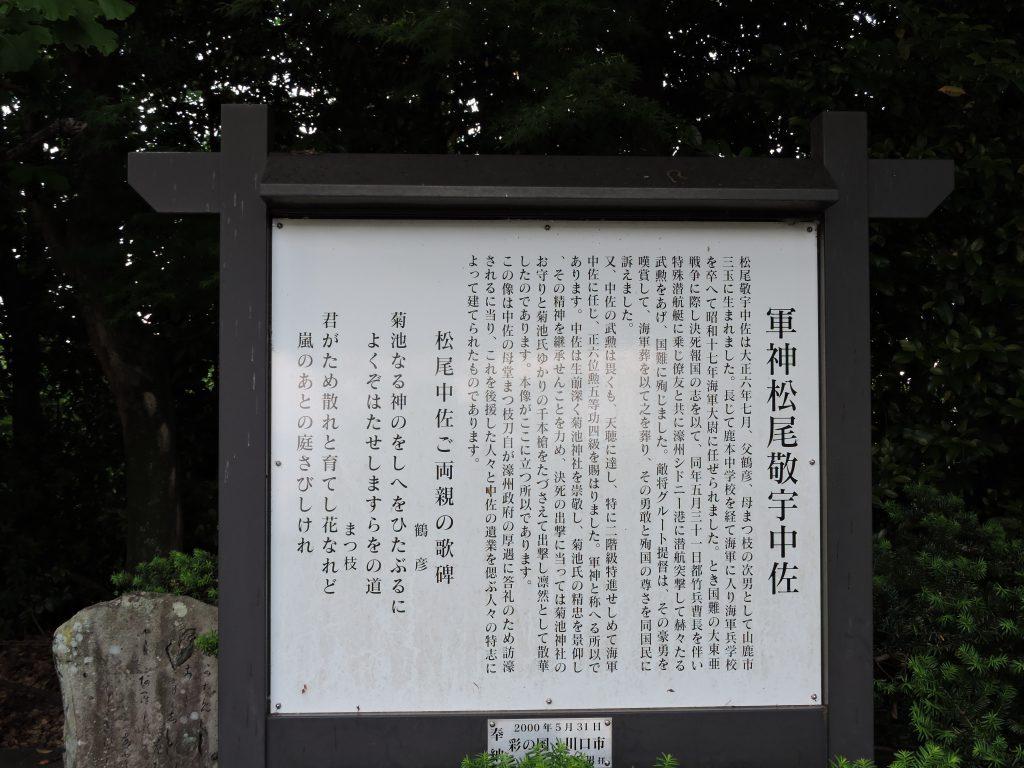菊池神社:松尾敬宇