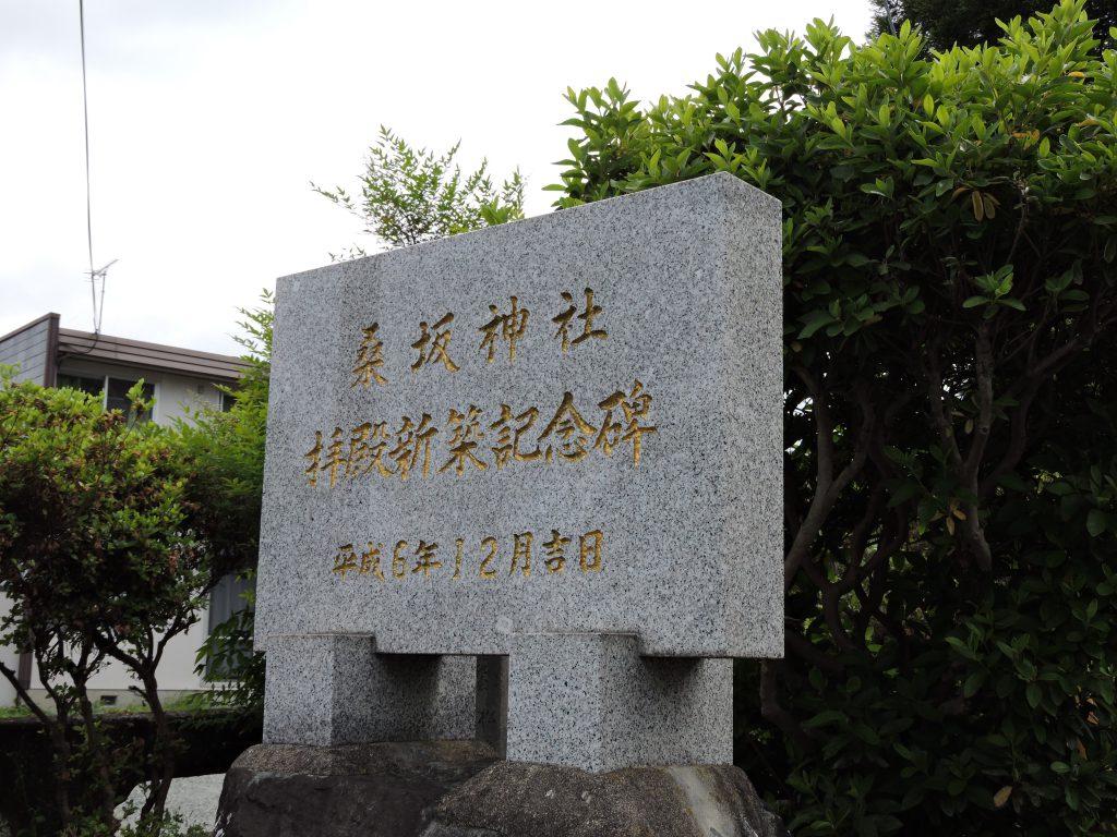 桑坂神社(山鹿市)