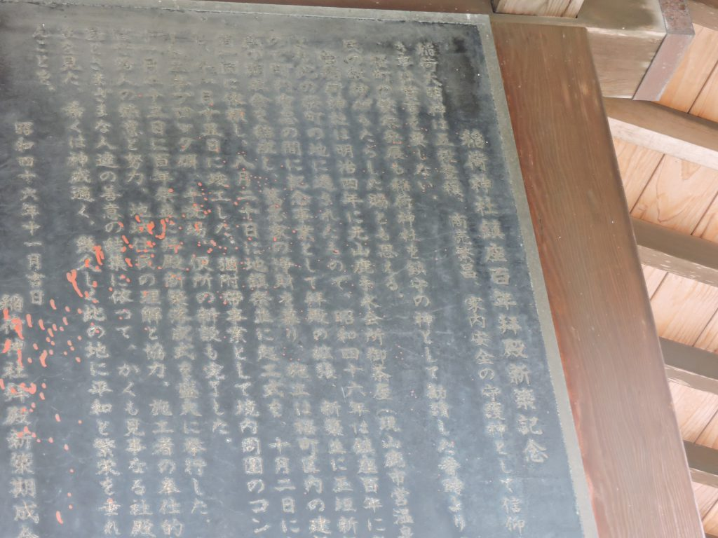 東原稲荷神社(山鹿市)