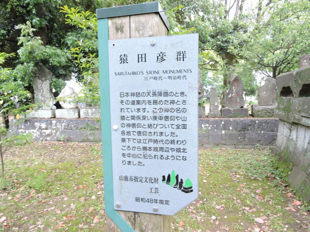 猿田彦郡:大宮神社(山鹿市)
