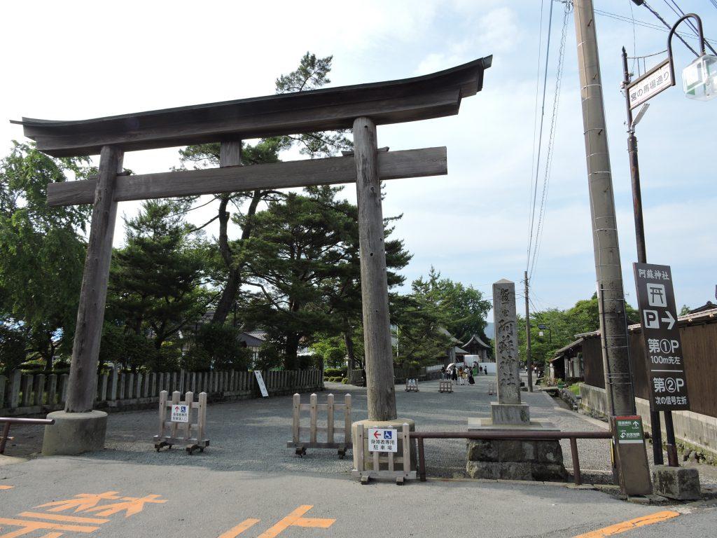 阿蘇神社(阿蘇市)南の鳥居