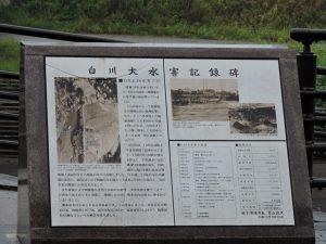 白川わくわくランド(白川地域防災センター)