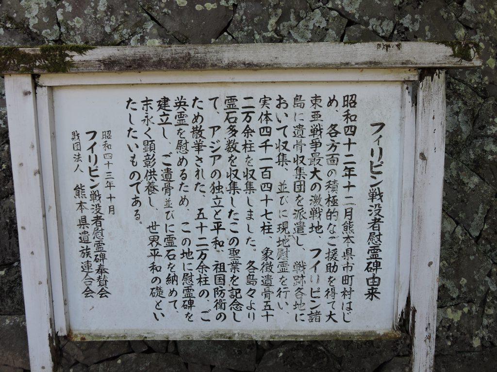 花岡山:フリピン戦没