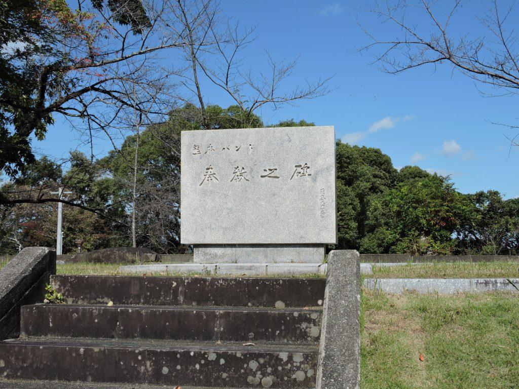 熊本バンド・奉教之碑