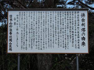 花岡山仏舎利塔