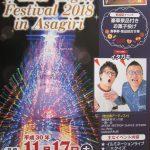Winter Light Festival 2018