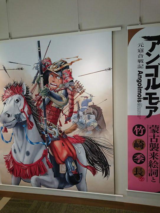 アンゴルモア(くまもと文学・歴史館)