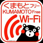 くまもとフリー Wi-Fi