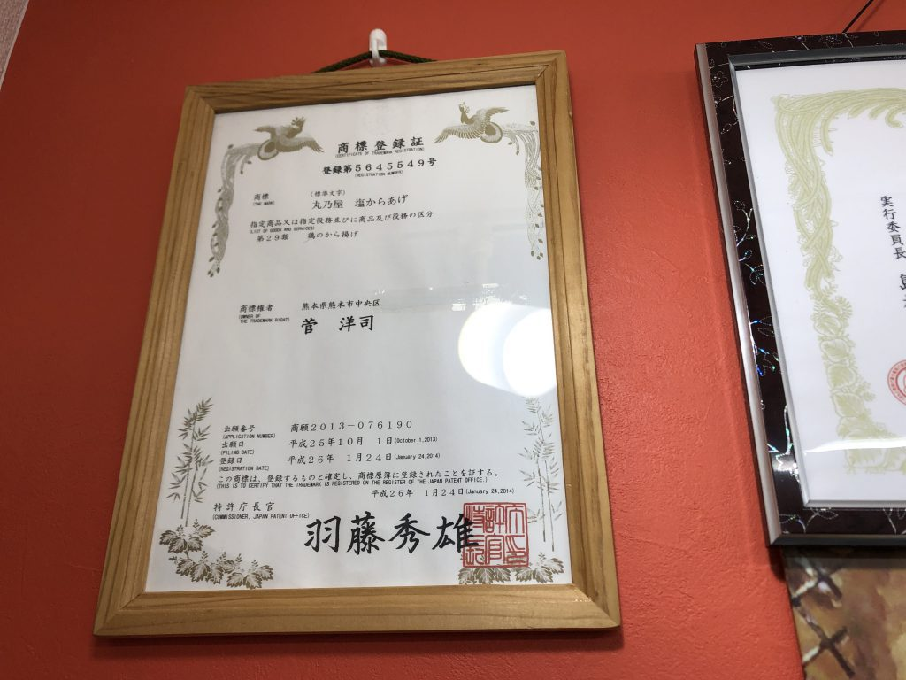 肥後丸乃屋渡鹿店
