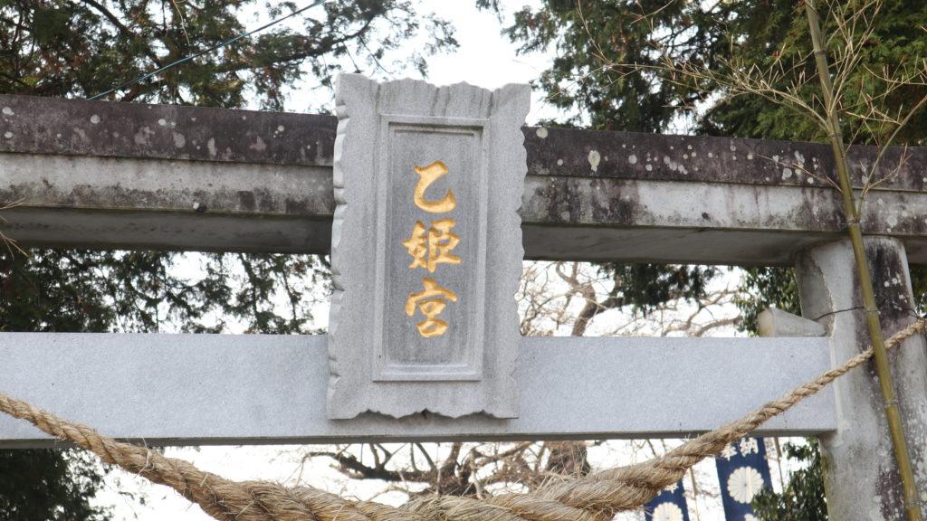 奈我神社乙姫宮