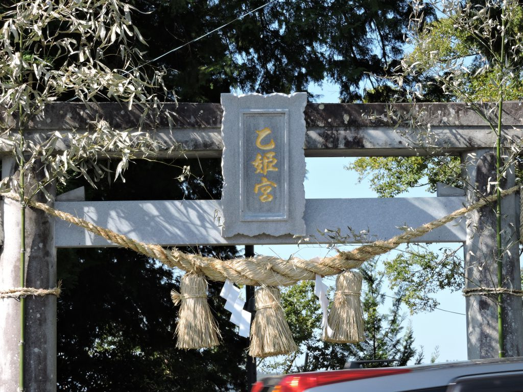 奈我神社乙姫宮 裏の鳥居 扁額