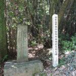 聲取新橋掛継御用植林記念旧石碑