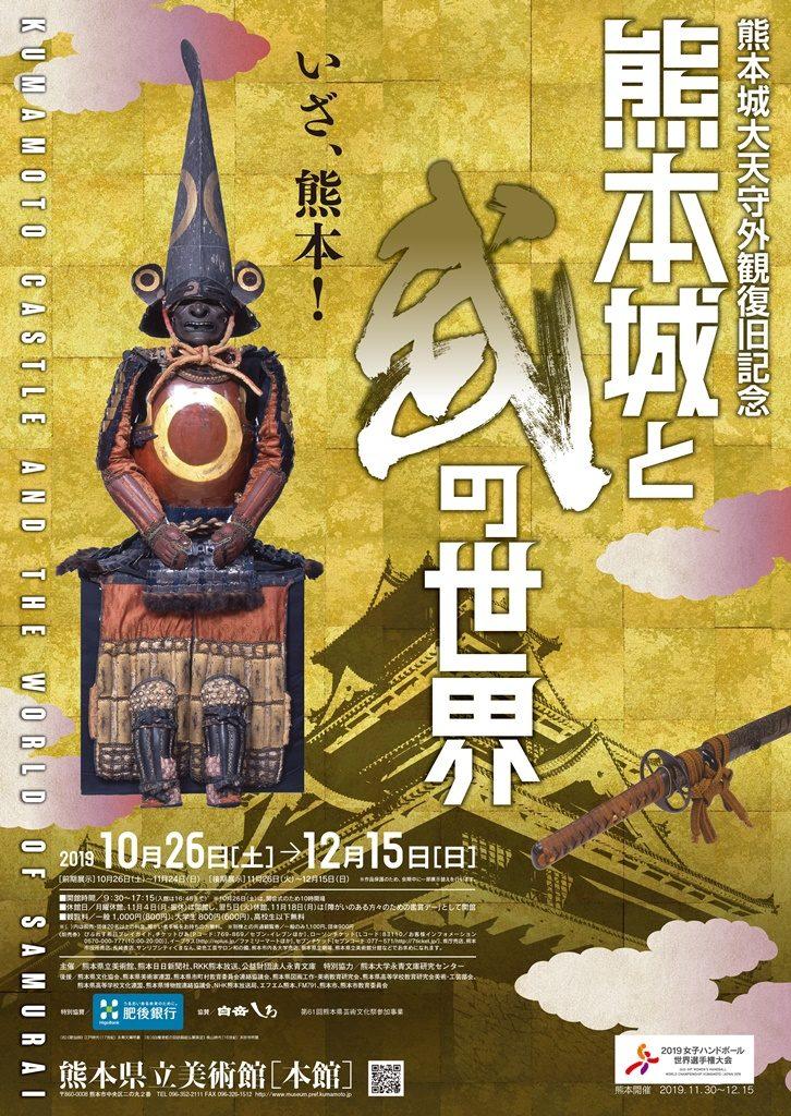 熊本城と武の世界のポスター画像