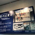 テレビ熊本開局50周年記念 歌川広重展
