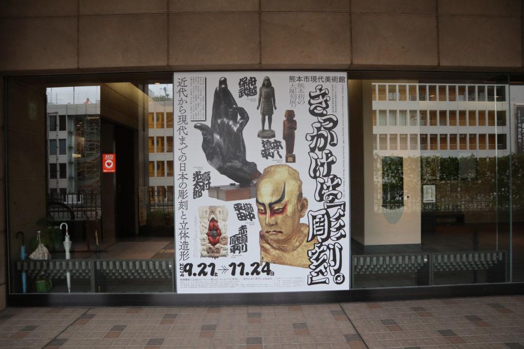 きっかけは彫刻(熊本市現代美術館)