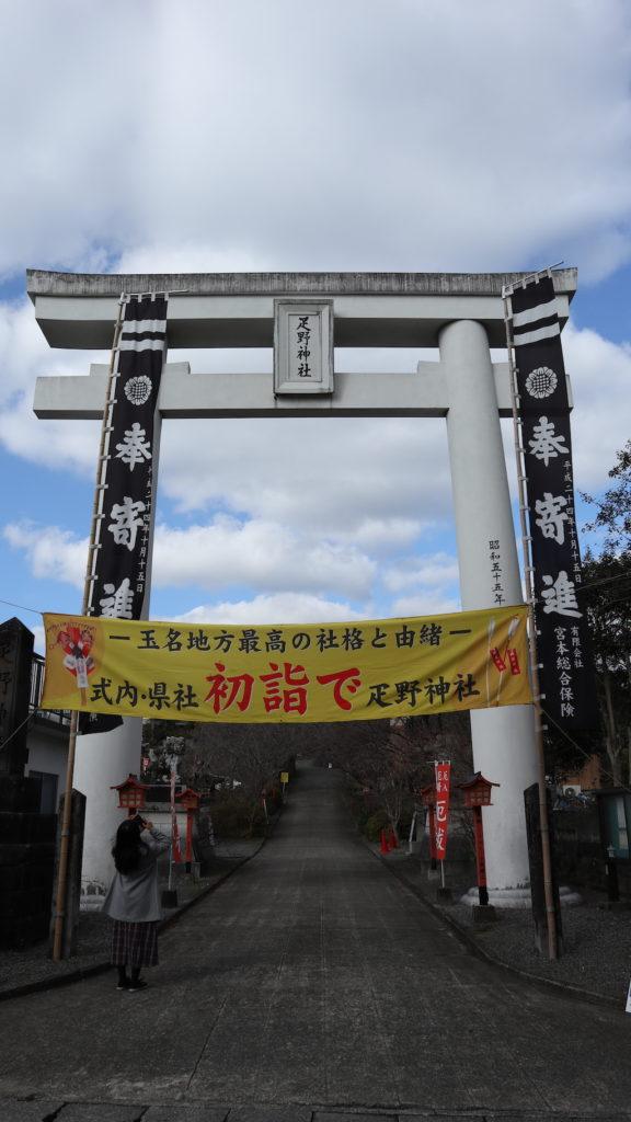 疋野神社:一の鳥居