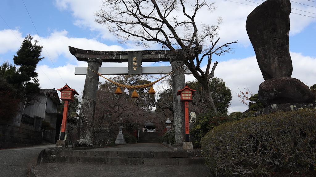 疋野神社二の鳥居