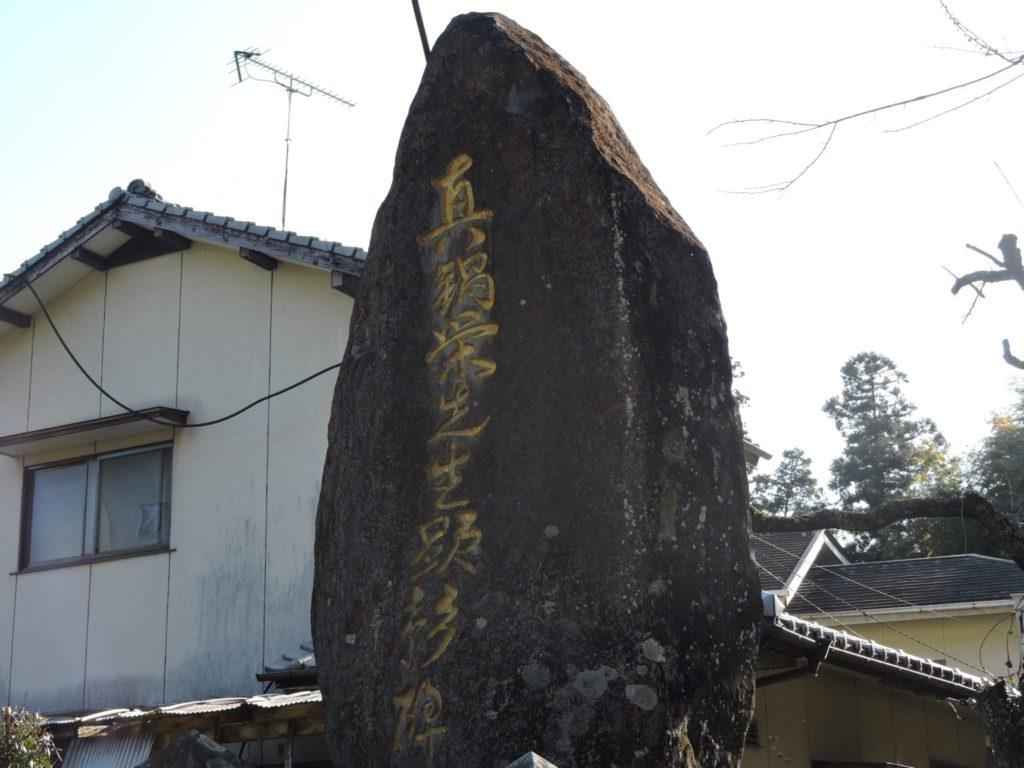 真鍋栄先生顕彰碑(熊本市東区)