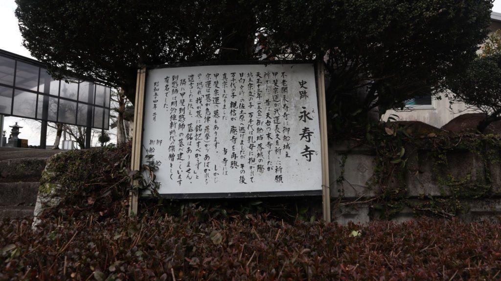 紫雲山永寿寺(御船町)