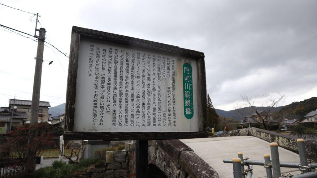 門前川眼鏡橋(御船町)