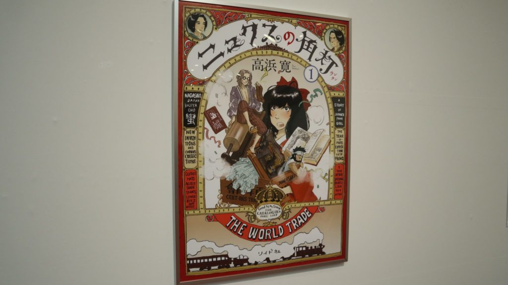 令和2年2月22日:高浜寛のマンガに登場するアイテムで読み解く19世紀末(ベル・エポック)―『ニュクスの角灯』、『蝶のみちゆき』…展(熊本市現代美術館)