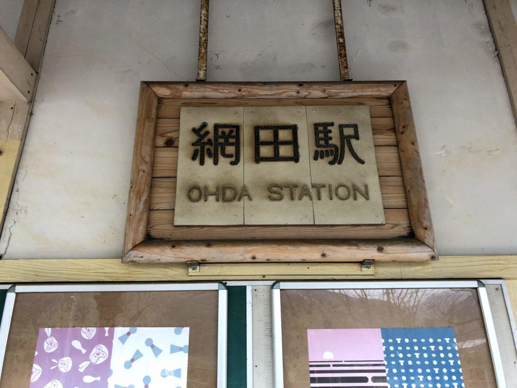網田駅(宇土市)