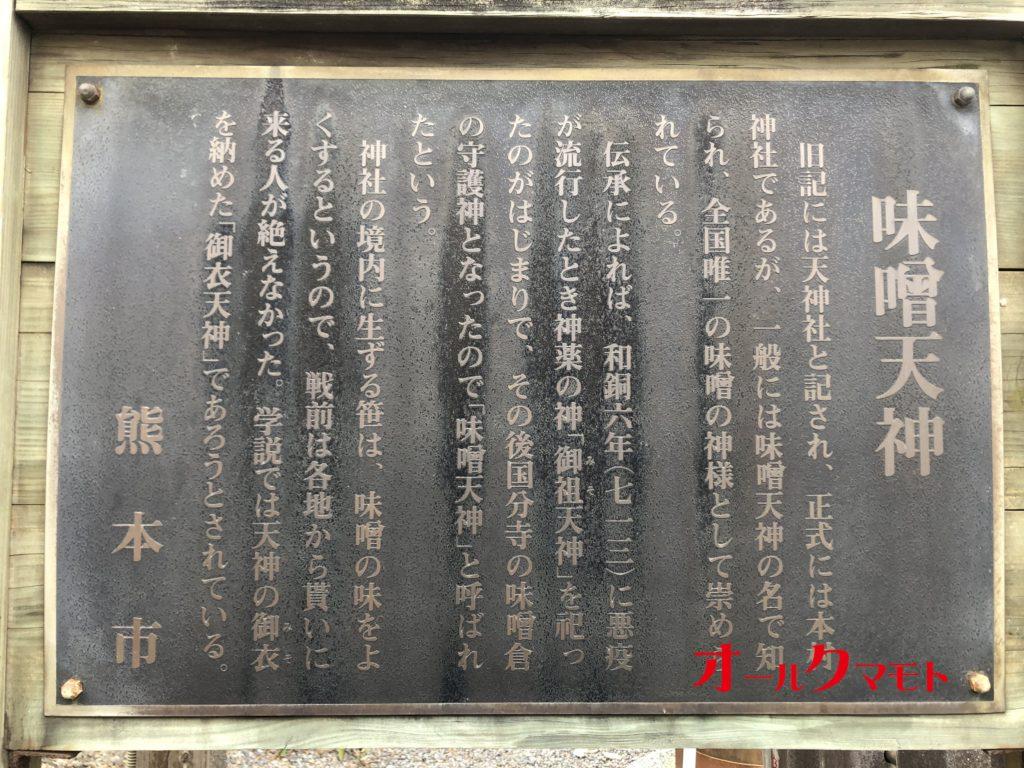 本村神社・味噌天神(平成31年2月)
