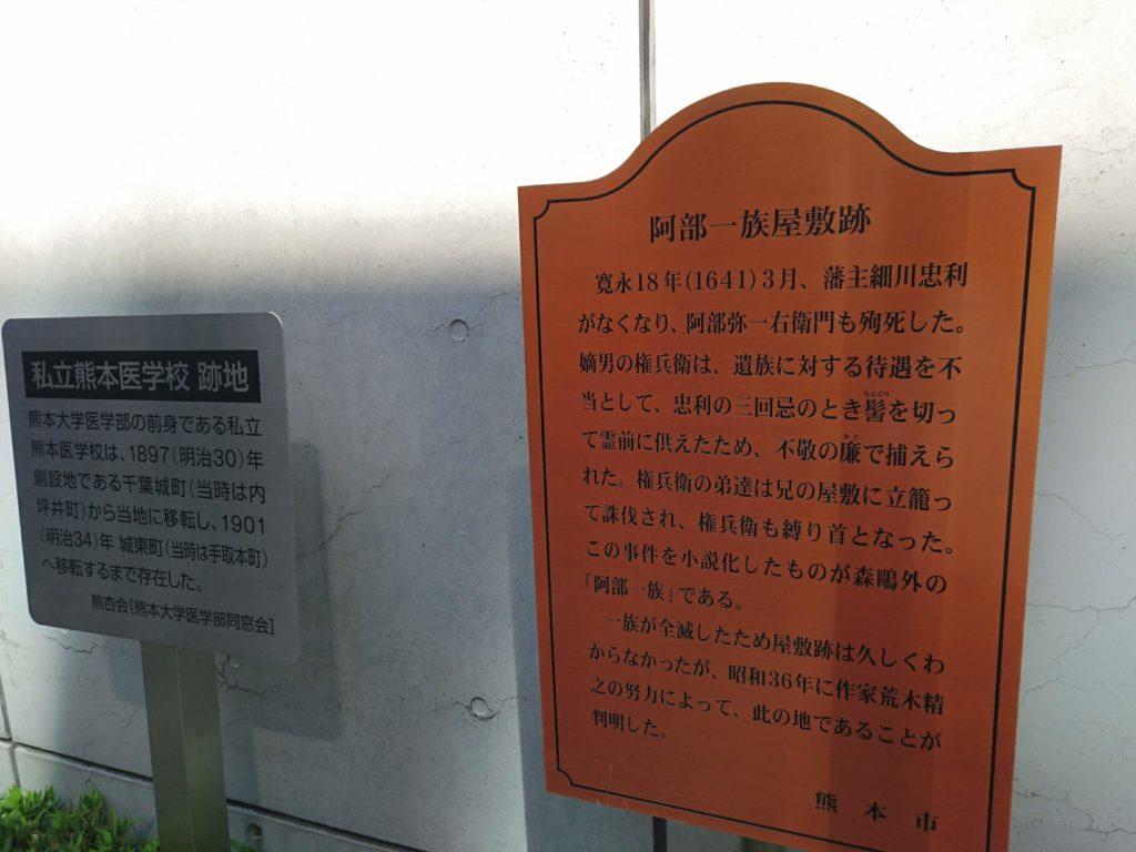 私立熊本医学校跡地・阿部一族屋敷跡