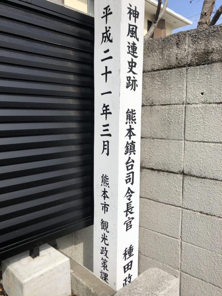 神風連史籍熊本鎮台司令長官 種田政明