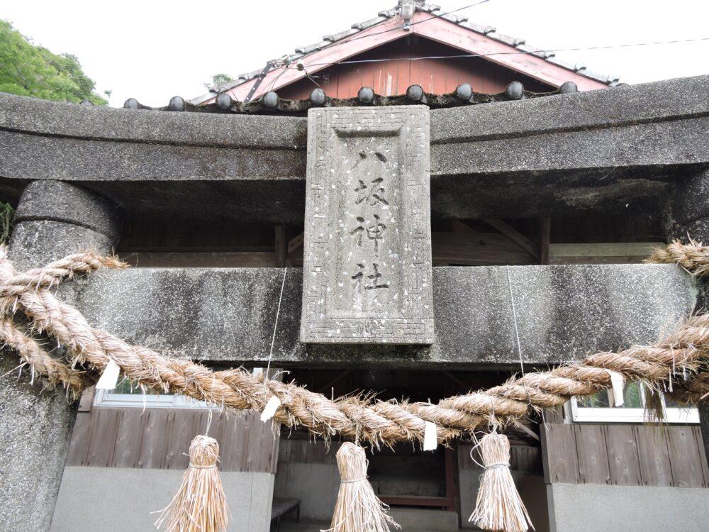 大矢野町登立 八坂神社