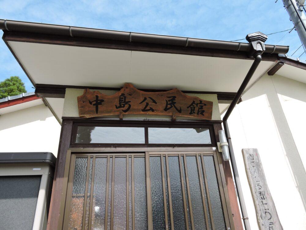 中島日吉神社(平成30年4月18日)